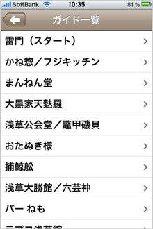 app_navi_shitamachi_4.jpg