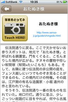 app_navi_shitamachi_6.jpg