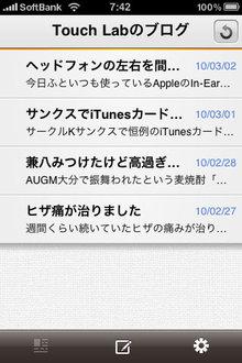 app_sns_cocolog_1.jpg
