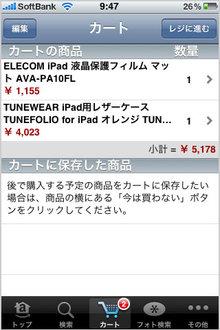 app_life_amazonjp_5.jpg