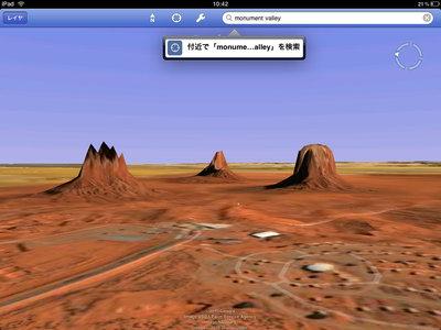 app_travel_googleearth3_5.jpg