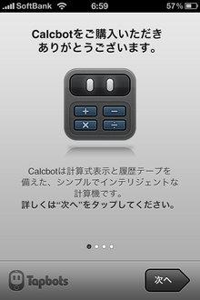 app_util_calcbot_1.jpg