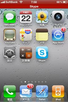 skype_background_2.jpg