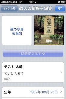 app_life_bosan_3.jpg