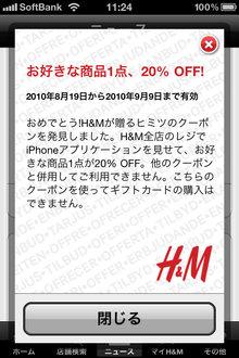 app_life_handm_8.jpg