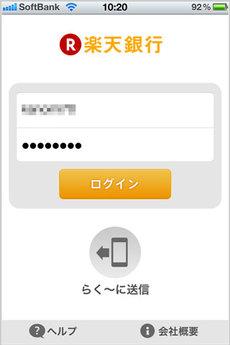 app_finance_rakutenbank_1.jpg