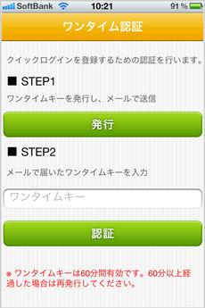 app_finance_rakutenbank_2.jpg
