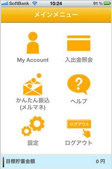 app_finance_rakutenbank_4.jpg