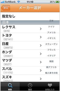 app_life_carsensor_3.jpg