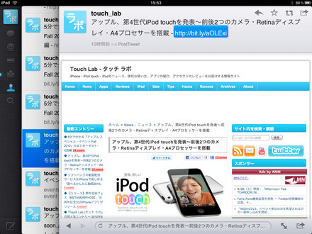 app_sns_twitter_ipad_6.jpg