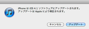 ios_41_release_0.jpg