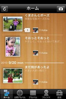 app_sns_chokophoto_1.jpg