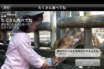 app_sns_chokophoto_6.jpg
