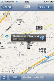 find_my_iphone_free_4.jpg