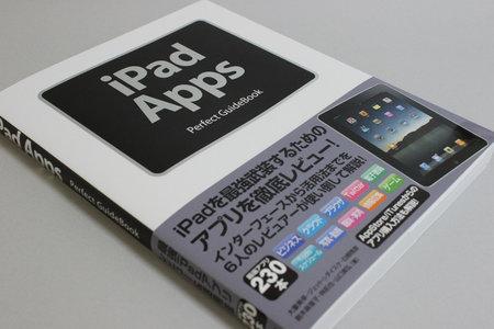 ipad_apps_perfect_guidebook_0.jpg