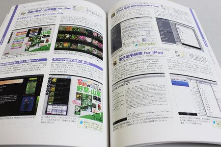 ipad_apps_perfect_guidebook_2.jpg