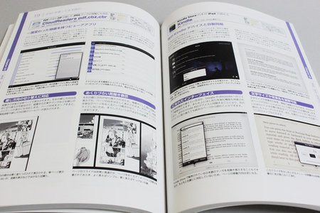 ipad_apps_perfect_guidebook_5.jpg