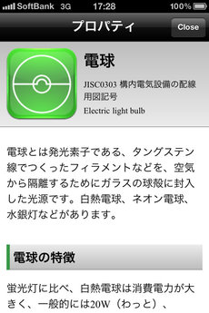 app_edu_denshiblock_5.jpg