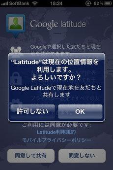 app_sns_googlelatitude_1.jpg