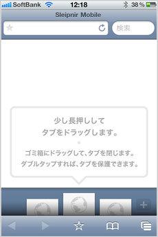 app_util_sleipnir_1.jpg