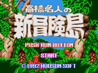 hudson_pcengine_gamebox__02.jpg