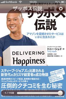 zappos_iphone_free_1.jpg