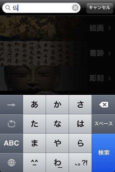 app_edu_emuseum_9.jpg
