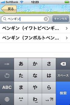 app_edu_kyotozoozukan_12.jpg