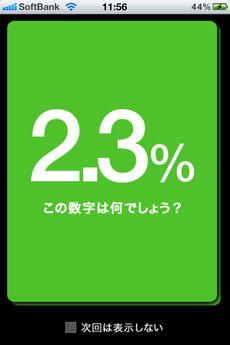 app_edu_nhkrakuen_3.jpg