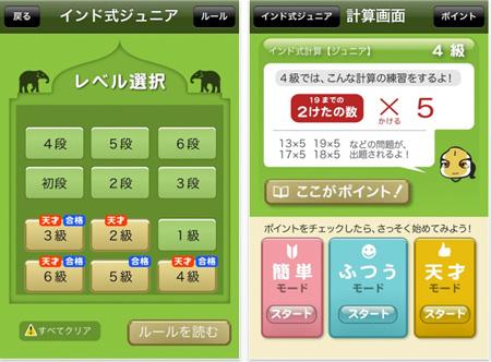 app_sale_2011-01-11.png