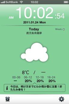 app_weather_otenkidokei_10.jpg
