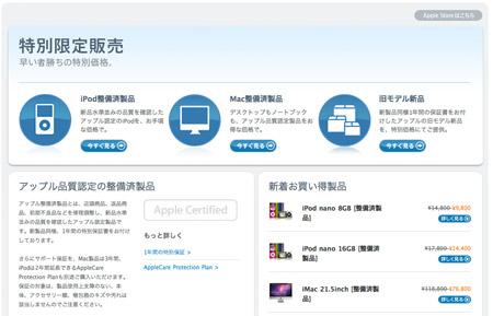 apple_ipad_refurbished_0.jpg