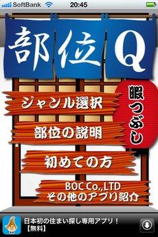 app_game_nikunobuiquiz_1.jpg