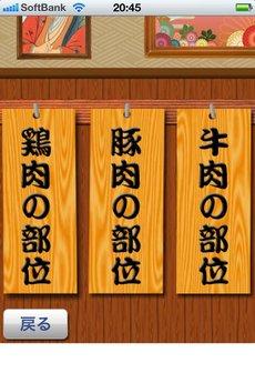 app_game_nikunobuiquiz_2.jpg