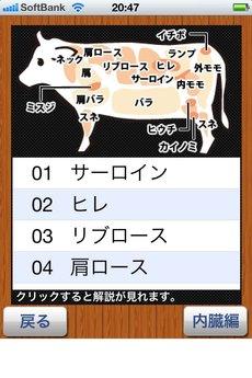 app_game_nikunobuiquiz_8.jpg