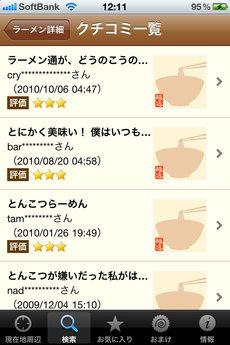 app_life_mentsu_4.jpg