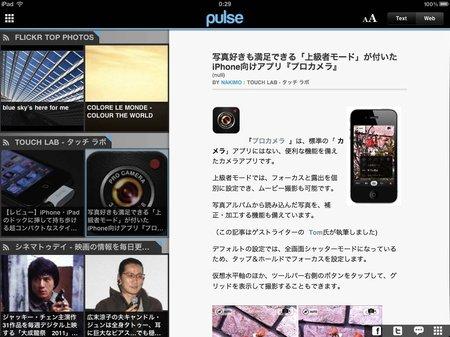 app_news_pulse_news_reader_11.jpg