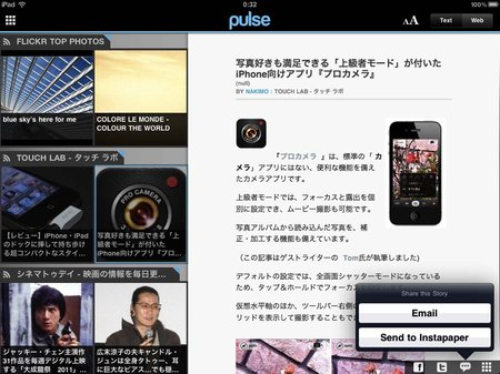 app_news_pulse_news_reader_13.jpg
