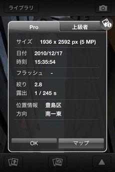 app_photo_procamera_10.jpg
