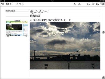 app_prod_7notes_6.jpg