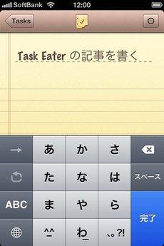 app_prod_task_eater_1.jpg