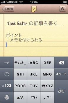 app_prod_task_eater_2.jpg