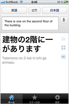 app_ref_googletranslate_6.jpg
