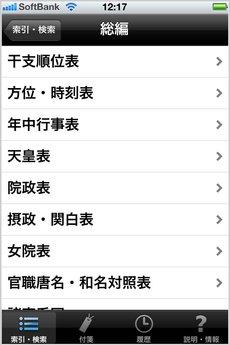 app_ref_japanesehistory_11.jpg