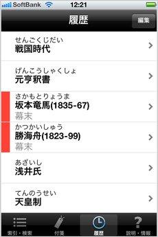 app_ref_japanesehistory_8.jpg