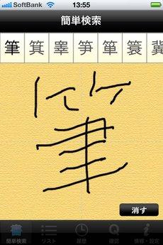 app_ref_joyo_kanji_2.jpg