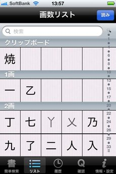 app_ref_joyo_kanji_9.jpg