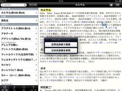 app_ref_world_history_15.jpg
