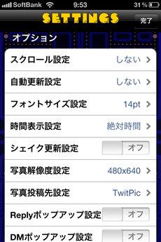 app_sns_pacntwit_8.jpg