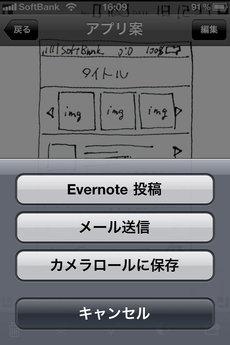 kingjim_shotnote_iphone_7.jpg